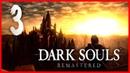 Ходим по локациям ➤ Dark Souls Remastered 3