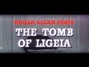 Гробница Лигейи 1964 The Tomb of Ligeia реж Роджер Корман по мотивам Эдгара Аллана По