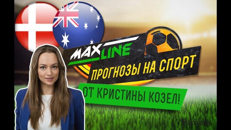 Видеопрогноз на матч Чемпионата мира по футболу Дания - Австралия!