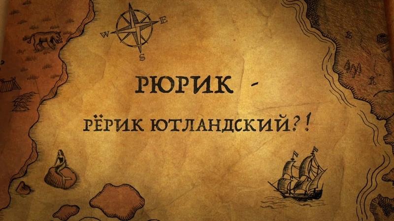 БЫЛ ЛИ РЮРИК ДАТСКИМ КОНУНГОМ РЁРИКОМ ЮТЛАНДСКИМ