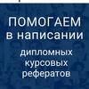 Дипломные, курсовые, диссертации | Diplom.Store