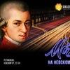 «Моцарт на Невском»   6 апреля