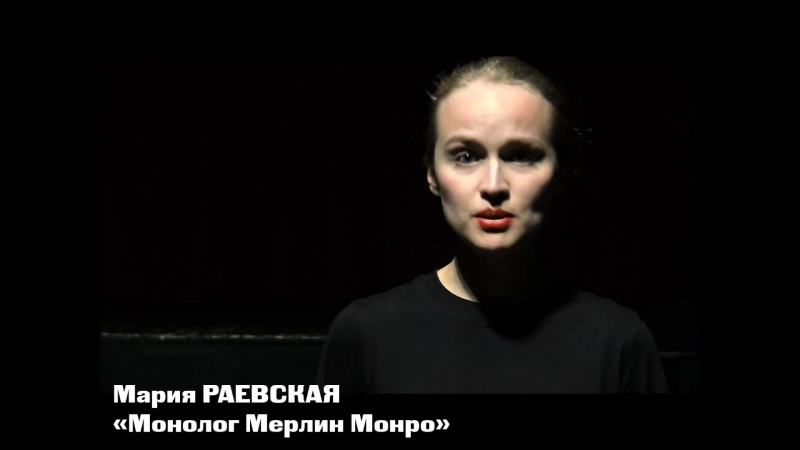 СТИХ VI. Мария Раевская - «Монолог Мерлин Монро».