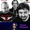 Проект W и Тимур Хидиров в клубе SCHWEIN