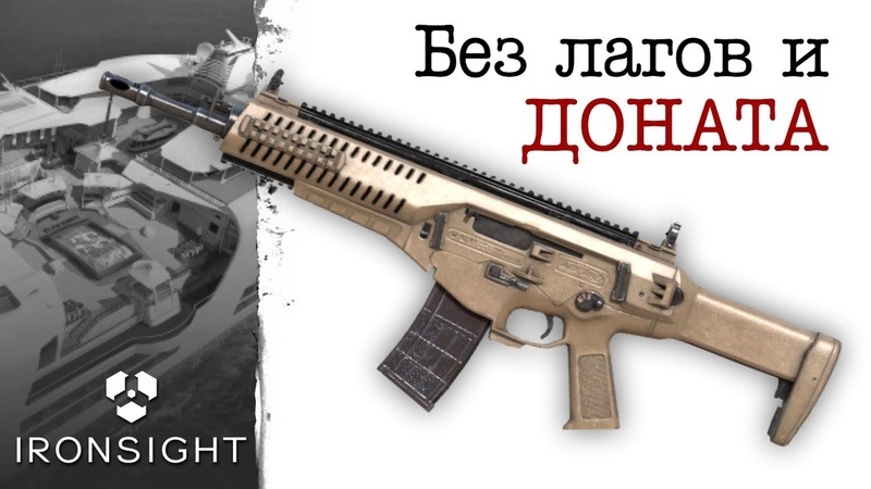 НАКОНЕЦ-ТО! СТАРТ ОБТ   Beretta ARX160 IronSight