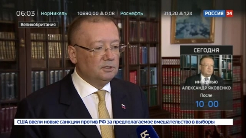 Россия 24 - Посол России в Великобритании: мы серьезно относимся к угрозам в адрес дипломатов - Россия 24