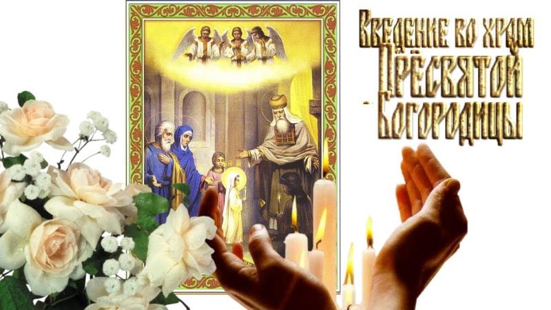 Введение во храм Пресвятой Богородицы Поздравляю от души