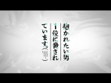 TV動畫『我讓最想被擁抱的男人給威脅了』PV第2彈 佐香智久片頭曲解禁!