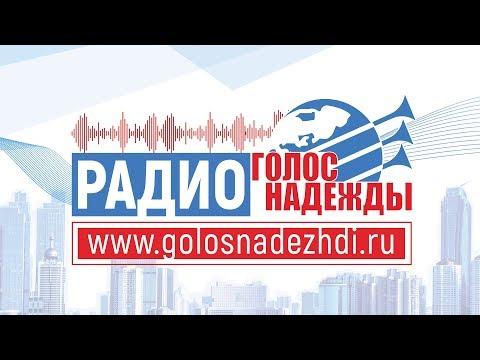 Программа Отцы и дети (09)   радио Голос надежды
