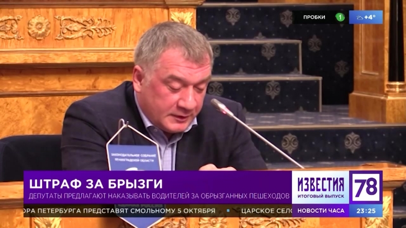 Депутаты предлагают наказывать водителей за обрызганных пешеходов Как вам идея 05 10 2018