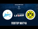 Зенит - Боруссия Дортмунд. Повтор матча 2014 года
