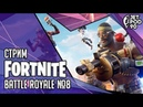 FORTNITE игра от Epic Games СТРИМ Играем в Battle Royale вместе с JetPOD90 часть №8