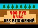 Быстрый заработок в интернете без вложений 400 руб в час Видео обзор от Артур Воронин