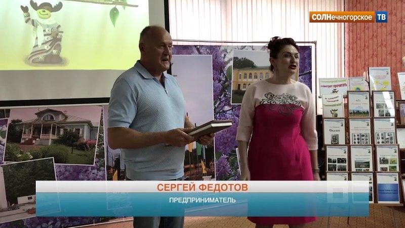 Солнечногорская детская библиотека развивает новый формат уроков краеведения
