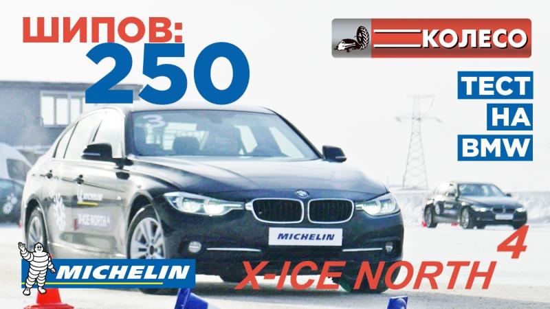 Тест шин MICHELIN X-ICE NORTH 4 на BMW 3 Серии