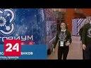 Владислав Даванков Россия страна возможностей дает социальные лифты для молодежи Россия 24