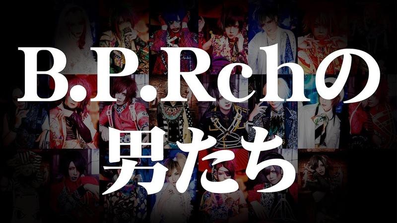 【メンバー紹介】B.P.Rchの男たち【ダイジェスト】