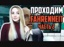Проходим Fahrenheit: Indigo Prophecy | Часть 2 | Что же не так с Лукасом