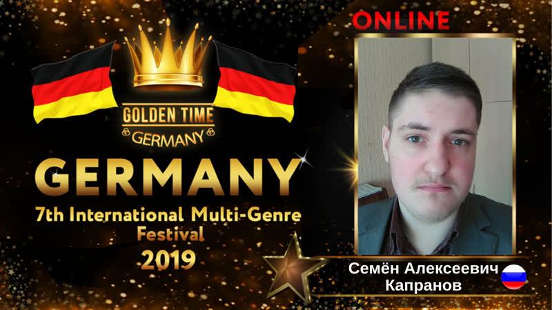 GTG-4114-0095 - Семён Алексеевич Капранов - Golden Time Online Germany 2019
