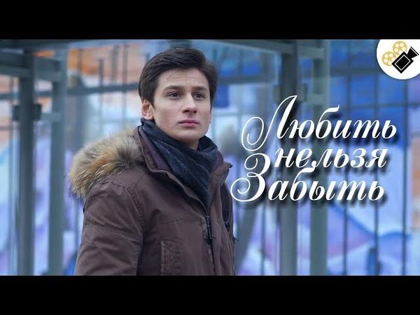 ЭТОТ ФИЛЬМ ДОЛЖЕН УВИДЕТЬ КАЖДЫЙ! Любить Нельзя Забыть Русские мелодрамы, фильмы о любви
