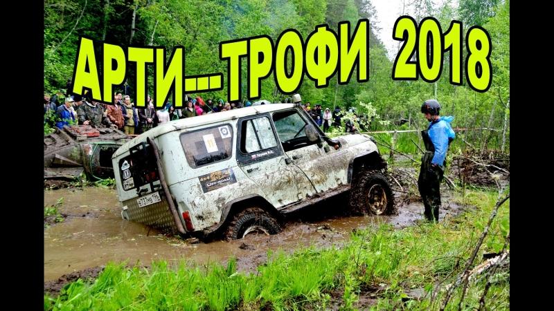 ПЕРВОУРАЛЬСК Off-Road-Club АРТИ-ТРОФИ 2018г.