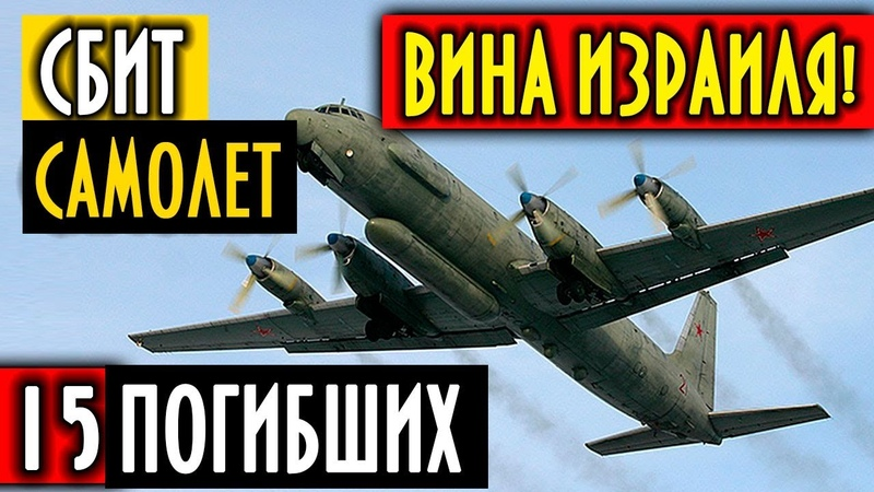 ЭКСТРЕННО! ИЗРАИЛЬ НАМЕРЕННО СБИЛ РОССИЙСКИЙ САМОЛЕТ!