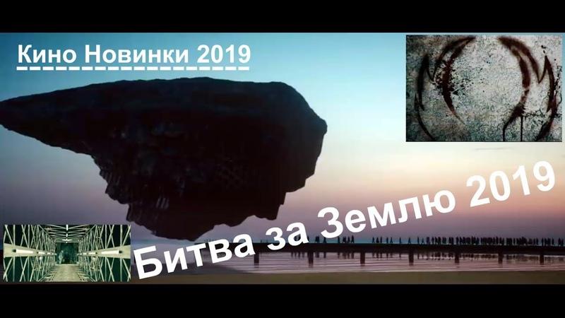 Битва за Землю Русский тизер трейлер 2019