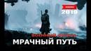 Сильный фильм 2019 «МРАЧНЫЙ ПУТЬ» Военные фильмы 2019/кино онлайн