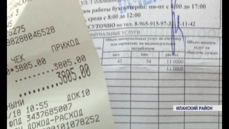 Жителям деревни под Канском выставили огромные счета за воду и канализацию