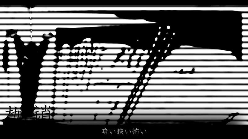 【Original】枷鎖/otetsu feat.巡音ルカ