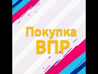 Как купить на сайте Schexam.ru