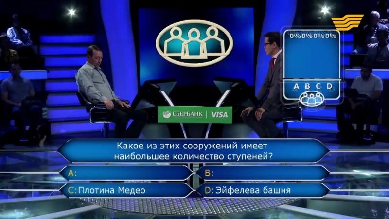 Зал дважды не голосует в казахском Миллионере!