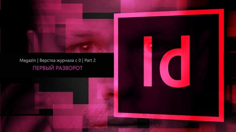 Верстка журнала с нуля в Adobe Indesign CC 2018 2. Первый разворот