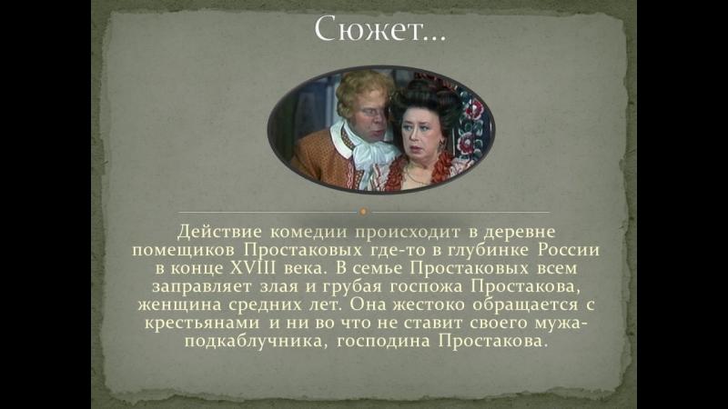 Коновалова_Фонвизин_Недоросль: буктрейлер