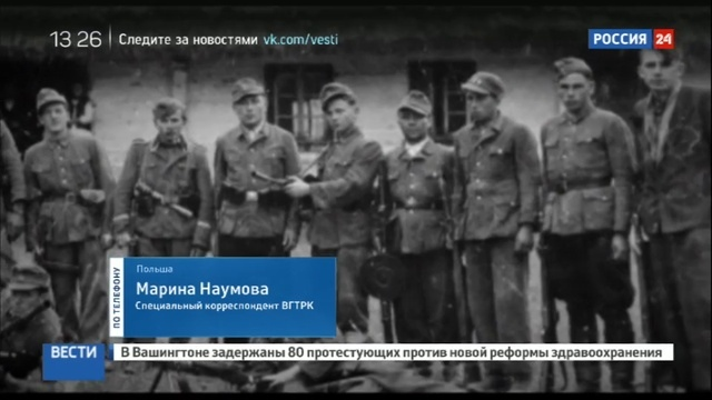 Новости на Россия 24 • В Польше вспоминают жертв Волынской резни