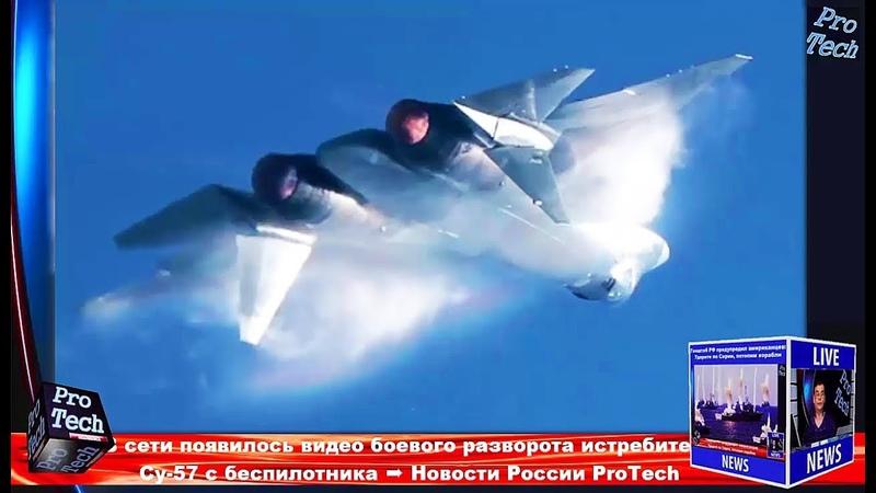 В сети появилось видео боевого разворота истребителя Су-57 с беспилотника ➨ Новости России ProTech
