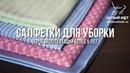 Салфетки для уборки Белый Кот whitecatnsk ru