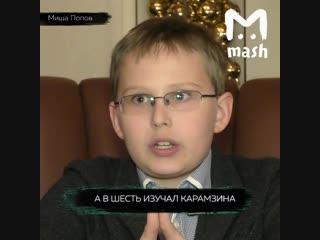10-летний гений из Ростова читает лекции в университете