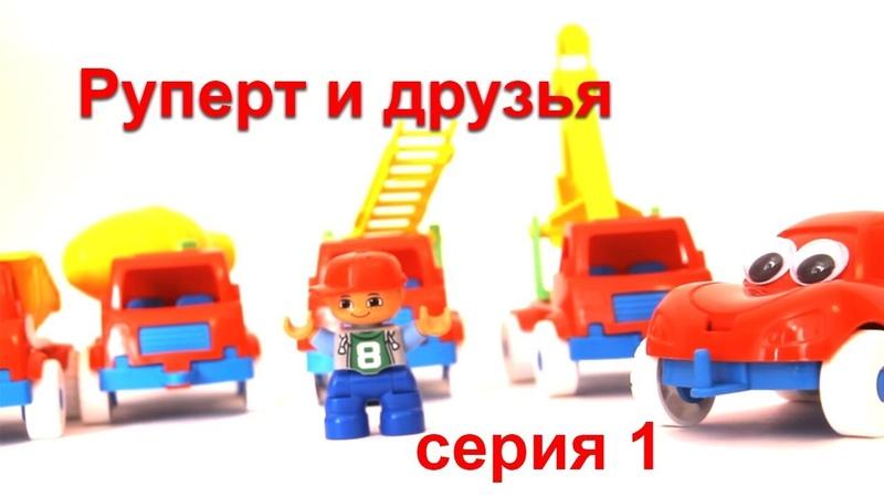 Руперт и друзья - серия 1 - собираем машинки