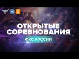 Starcraft 2: Legacy of the Void l Открытые соревнования ФКС России