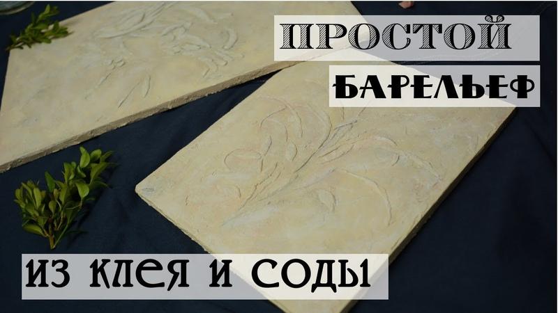 Делаю барельефы/ Рецепт бюджетной текстурной пасты / Как сделать трафарет своими руками