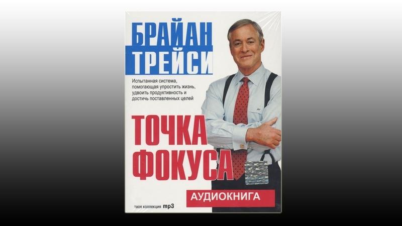Брайан Трейси Точка фокуса (АУДИОКНИГИ ОНЛАЙН)