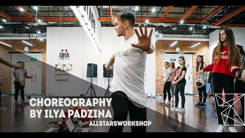 Scars To Your Beautiful - Alessia Cara.Choreography by илья Падзина All Stars Workshop 2018