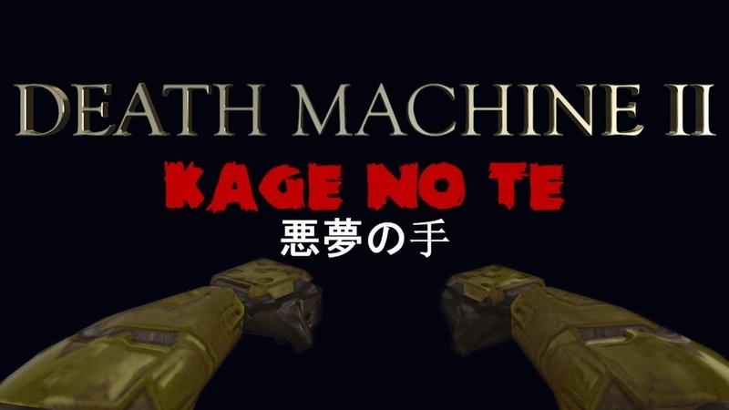 Death Machine II : Kage No Te