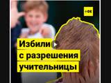 Одноклассники избили первоклашку с разрешения учительницы