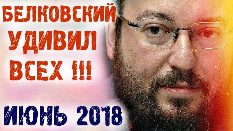 Станислав Белковский - такого вы еще не видели! июнь 2018 последнее новое интервью Белковский
