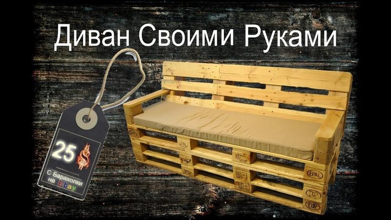 Диван из поддонов. Мебель из паллет своими руками. lbdfy bp gjlljyjd. vt,tkm bp gfkktn cdjbvb herfvb. lbdfy bp gjlljyjd. vt,t