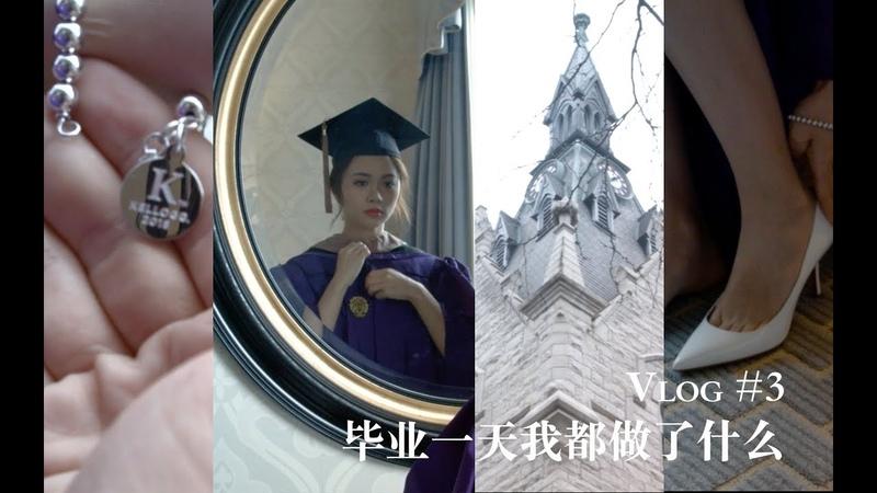 Vlog#3 陪我参加毕业典礼|西北大学游览