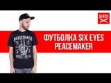 Футболка Six Eyes - Peacemaker. Обзор