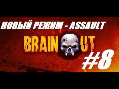 ПЕРВЫЙ РАЗ В ASSAULT || BrainOut 8
